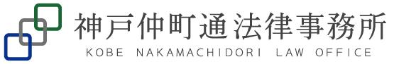神戸仲町通法律事務所
